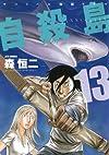 自殺島 13 (ジェッツコミックス)