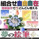 ごりっぱシリーズ Vol.20「夢の絵筆」