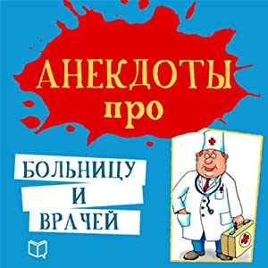 Anekdoty pro bol'nicu i vrachej [Jokes About Hospitals and Doctors] | [Petr Ivanov]