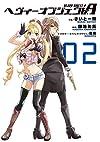ヘヴィーオブジェクトA 02 (電撃コミックスNEXT)