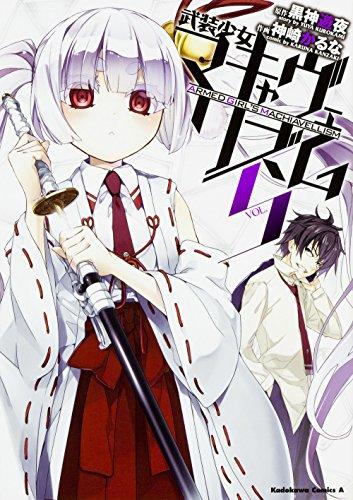 武装少女マキャヴェリズム (5) (カドカワコミックス・エース)