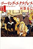 ツーリング・エクスプレス 11 (白泉社文庫)