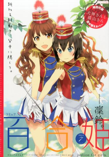 コミック百合姫 2014年 07月号 [雑誌]