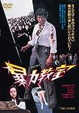 暴力教室[DVD]