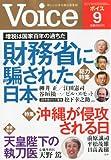 Voice (ボイス) 2012年 09月号 [雑誌]