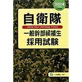 自衛隊一般幹部候補生採用試験 2014年度版