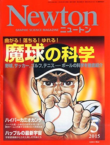 Newton(ニュートン) 2015年 05 月号 [雑誌]