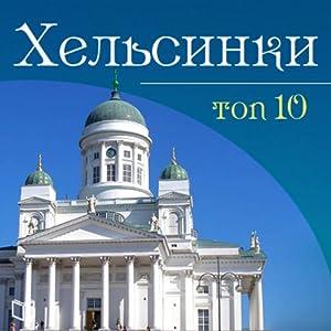 Helsinki. TOP-10 (Hel'sinki. Top-10) Audiobook