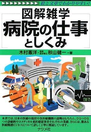 病院の仕事としくみ (図解雑学)