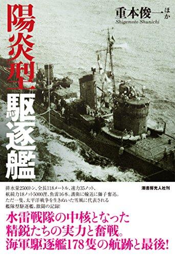 陽炎型駆逐艦』 - だるろぐ