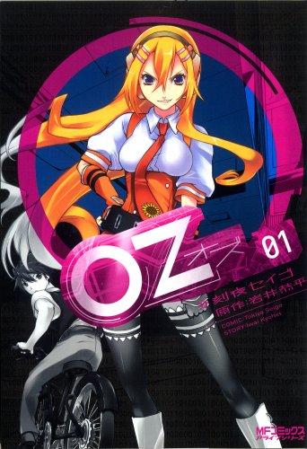 Oz (1) (MFコミックス アライブシリーズ)
