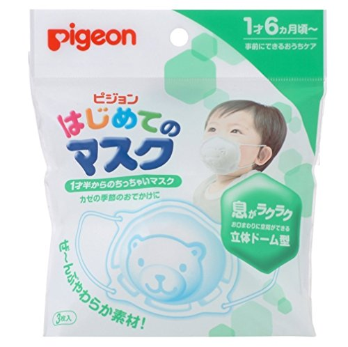 Pigeon Child Face Mask Made in Japan