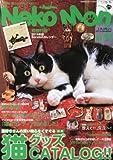 Neko-Mon (ネコモン) 2013年 12月号 [雑誌]
