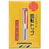 SHIMOTSUKE(シモツケ) 回転トップ リリアンタイプ   0.8