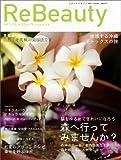 Re Beauty リビューティー (Jガイドマガジン)