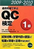 過去問題で学ぶQC検定1級〈2009・2010〉3月・9月分収録