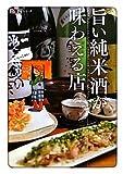 旨い純米酒が味わえる店 (極旨シリーズ)