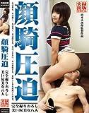 JTDV-01 顔騎圧迫 [DVD]