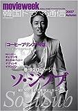 韓国ドラマ通信 2007 Autumn (SOFTBANK MOOK)