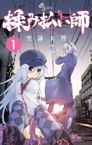 揉み払い師 1 (少年サンデーコミックス)