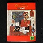 粘土の犬 (講談社文庫 に 2-2)