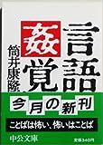 言語姦覚 / 筒井康隆