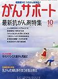 がんサポート 2011年 10月号 [雑誌]