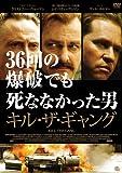 キル・ザ・ギャング  36回の爆破でも死ななかった男 [DVD]