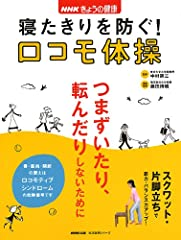 NHKきょうの健康 寝たきりを防ぐ! ロコモ体操 (生活実用シリーズ)