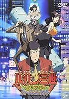 ルパン三世 EPISODE:0 ファーストコンタクト [DVD]
