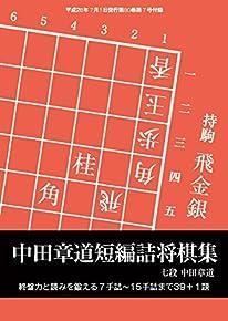 中田章道短編詰将棋集(将棋世界2016年07月号付録)