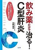 飲み薬だけで治る!C型肝炎