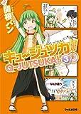 キュージュツカ!3 (ファミ通文庫)