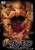 リーサルレギオン [DVD]