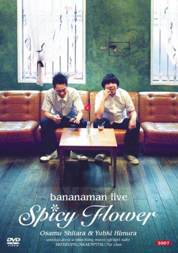 バナナマンライブ 2007 スパイシーフラワー
