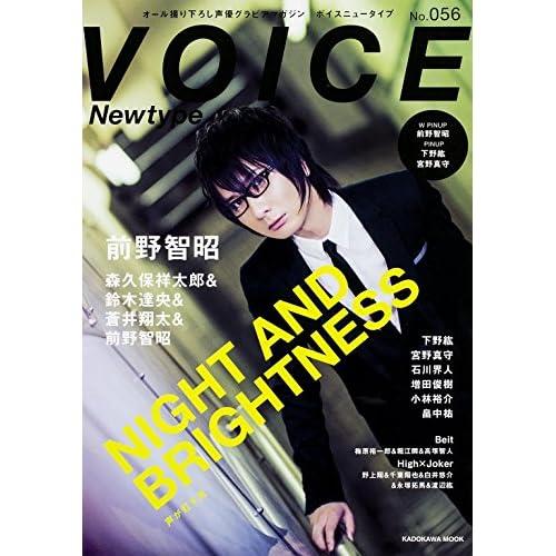 VOICE Newtype No.056 (カドカワムック 594)