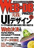 WEB+DB PRESS Vol.76