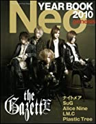 Neo genesis 2010 YEAR BOOK (SOFTBANK MOOK)