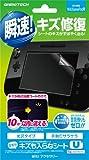 WiiUゲームパッド用液晶画面保護フィルム『キズも入らなシートU』