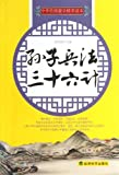 img - for Sun Zi's Art of War and Thirty-Six Stratagems(Chinese Edition) book / textbook / text book