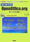 はじめてのOpenOffice.org―ワープロ表計算プレゼンテーションデータベース図形描画ソフトを使いこなす! バージ (I/O BOOKS)