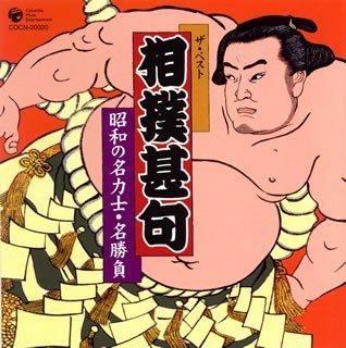 ザ・ベスト 昭和の名力士・名勝負 相撲甚句