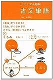 ビジュアル図解 古文単語