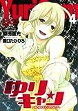 ゆりキャン 4 (ジェッツコミックス)