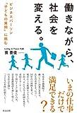 """子どもたちの""""心の平等""""と、日本の平和を本気で目指すために。"""