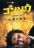 ゴンゾウ 伝説の刑事 (朝日文庫 こ 24-1)