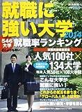 就職に強い大学 2014 (YOMIURI SPECIAL 76)