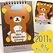 2011年 卓上ダイカットカレンダー (リラックマ)CD-24101
