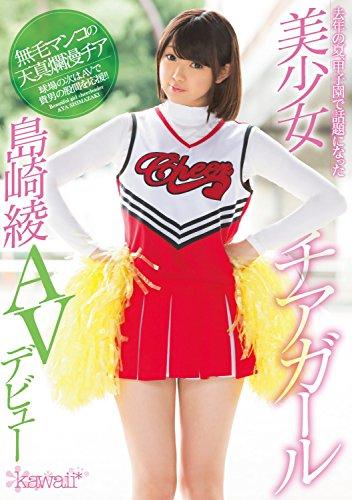 去年の夏、甲子園で話題になった美少女チアガール島崎綾AVデビュー kawaii [DVD][アダルト]