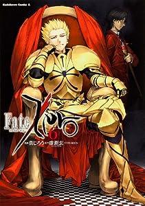 Fate/Zero (6) (カドカワコミックス・エース)